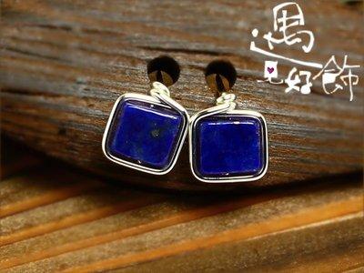 方塊古典方糖 Lapis Lazuli 天然青金石耳環 純銀耳針(大)【 遇見好飾 】