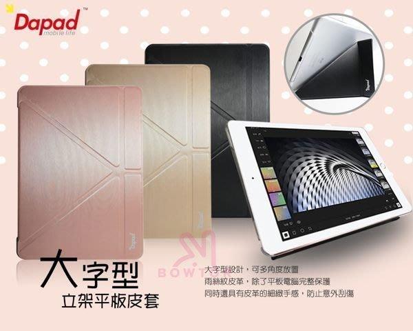 光華商場 包你個頭【DAPAD】 華為MediaPad T5/LITE 10.0吋 大字  360度轉 皮套 直立 站立