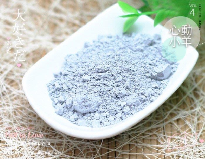 心動小羊^^純天然新品上市好用淡藍石泥粉、礦泥粉,手工皂必備50G,只要50元