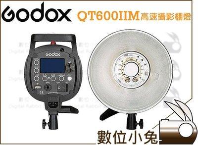 數位小兔【Godox 神牛 QT600IIM 二代 閃光燈 公司貨】110V 高速回電 棚燈 內建2.4G 閃客 X1