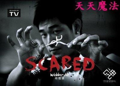 【天天魔法】【S047】正宗台灣原創~牙線棒驚魂(Scared by Webber Ho)(何信遠)