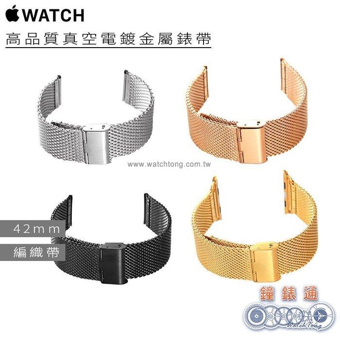 【鐘錶通】Apple Watch 高品質真空電鍍金屬錶帶 / 米蘭編織帶 / 42mm ├珠鍊 / 鍊帶 / iphon