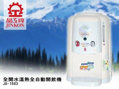 [吉賀]晶工牌 8公升 全開水溫熱開飲機 熱飲機 JD-1503
