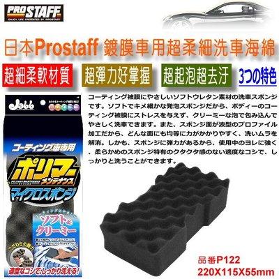 和霆車部品中和館—日本Prostaff Jabb 鍍膜車專用超柔細洗車海綿 超彈力好握讓洗車變得更加輕鬆 P122