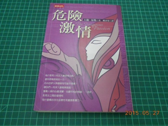 《危險激情》七成新 2003年初版 大衛*布殊著 時報文化出版 有黃斑【CS超聖文化2讚】