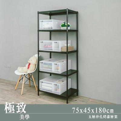 層架【UHO】 75x45x180cm 五層沖孔收納層架-烤漆黑