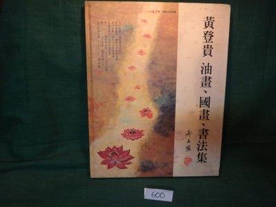 【愛悅二手書坊 07-26】黃登貴 油畫、國畫、書法集