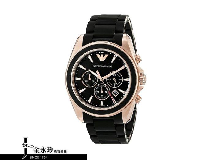 金永珍珠寶鐘錶* ARMANI錶 原廠真品 經典三眼計時 玫瑰金 AR6066 對錶 生日 情人節禮物 送鍍膜*