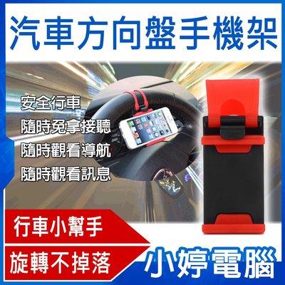 【小婷電腦*支架】全新 汽車方向盤手機架 360度旋轉不掉落/離駕駛更近/免提接聽/環保材質/iPhone