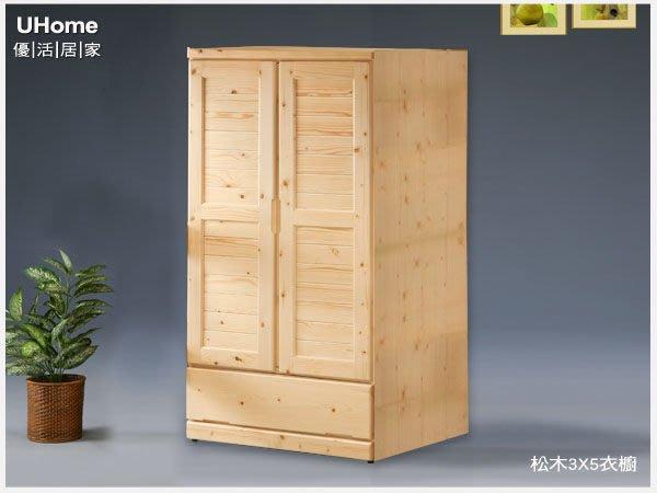 衣櫃【UHO】松木館-原野林3×5尺實木 衣櫃  中彰免運