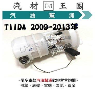【LM汽材王國】 汽油幫浦 TIIDA 2009-2013年 總成 汽油邦浦 汽油泵浦 日產 NISSAN 浮桶 浮筒