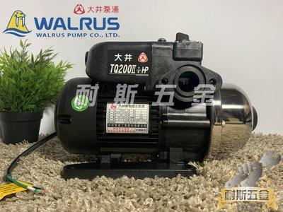 【耐斯五金】♨優惠中♨ 大井 WALRUS TQ200 1/4HP 電子穩壓加壓機 加壓機 加壓馬達 泵浦 非KQ200