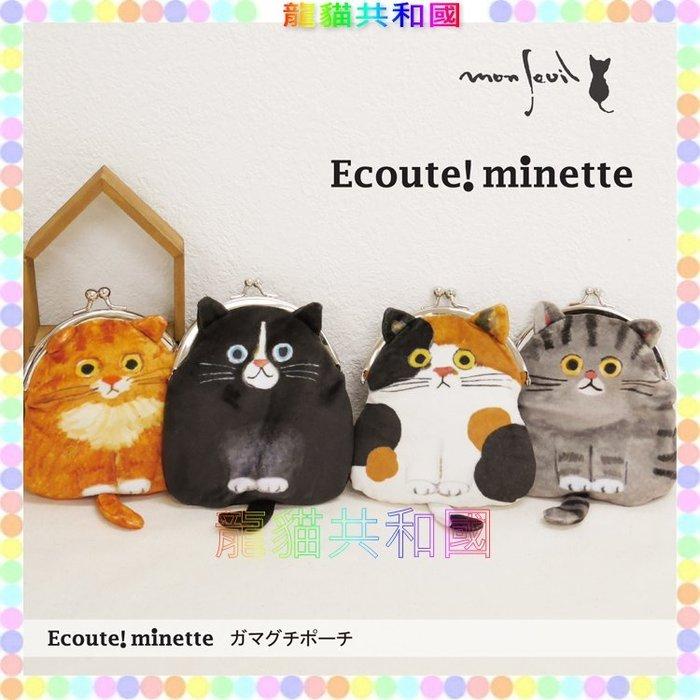 ※龍貓共和國※日本正版《ECOUTE!minette療癒小貓 貓咪 喵星人 招財貓 雙珠扣式零錢包 收納袋 化妝包》