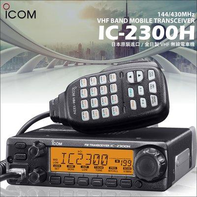 【中區無線電】 ICOM IC-2300H  VHF 單頻車載台 無線電車機 日本製造公司貨 送專屬呼號馬克杯