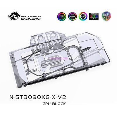 【石頭記數碼】Bykski N-ST3090XG-X-V2  顯卡水冷頭  索泰 RTX3090 GAMING OC