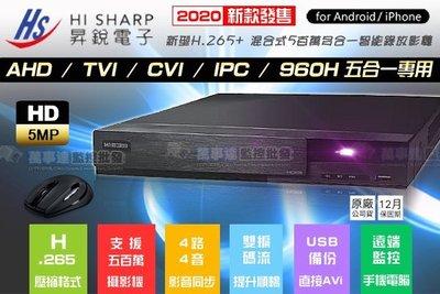 [萬事達監控批發] 昇銳 4路4聲 5百萬 1080P AHD/TVI/CVI  網路監控 錄影主機 .265 DVR