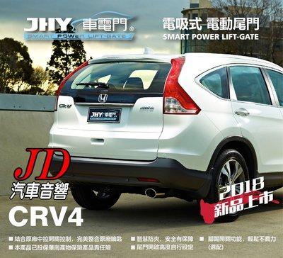 【JD 新北 桃園】JHY 車電門 HONDA 2012~2016 CRV4 電吸式 電動尾門 2018年 新品上市