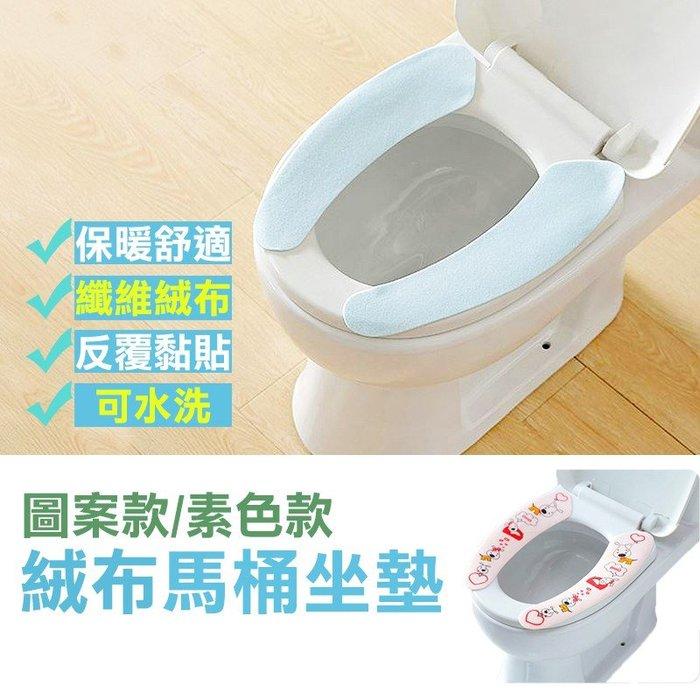 馬桶保暖坐墊【CL0030】給家人坐的柔暖、衛生/親膚絨布/馬桶貼/馬桶坐墊/馬桶座套❖365創意生活❖現貨