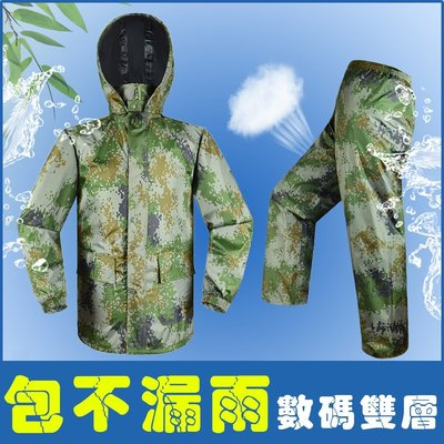 【購物百分百】男女 雙層加厚 雨衣雨褲 成人分體套裝 兩件式風雨衣雨披 防水防寒防風 電動車/自行車/摩托車 迷彩-興