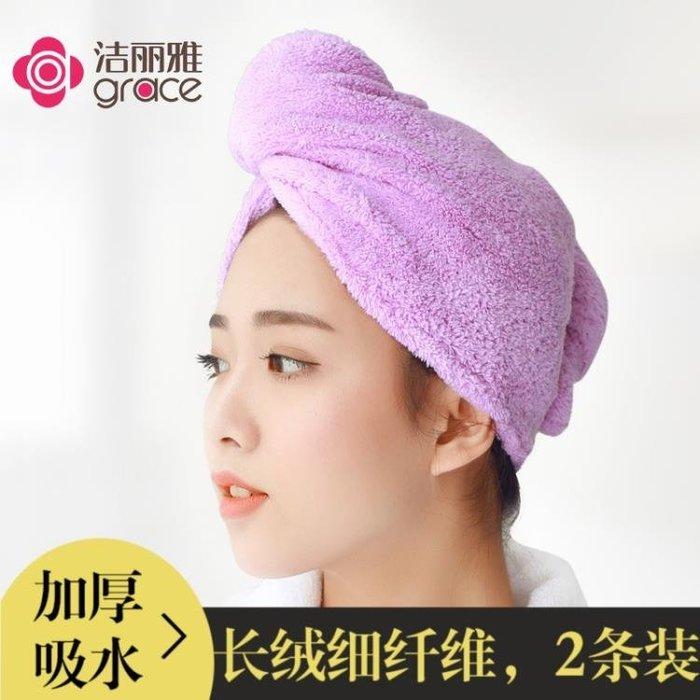 浴帽 2條干髮帽 超強吸水速幹擦頭毛巾包頭巾成人加厚浴帽干髮巾