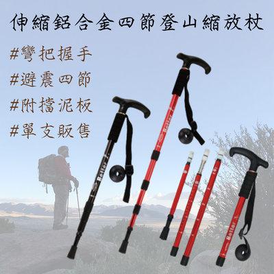 高強度 伸縮鋁合金四節登山縮放杖 登山杖 手杖 拐杖 健走杖 彎柄