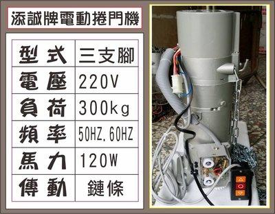 遙控器達人添誠電動捲門機 220V 三支腳 300kg 120W 傳動鏈條50HZ.60H 鐵捲門 馬達 電磁開關