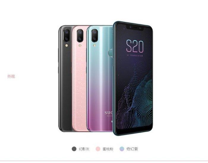 圓點行動通訊 SUGAR S20s 幻影灰色/奇幻紫色 另備三星.Sony.htc.oppo.手機配件全面8折
