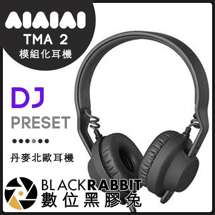 數位黑膠兔【 AIAIAI TMA-2 模組化耳機 DJ Preset 】 重低音 電音 監聽耳機 混音器 音樂 耳罩式