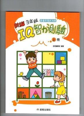 【JC書局】前程出版 新編 IQ 智力測驗 3年級 上冊