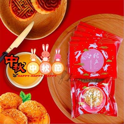 【homing】(11 X 15)秋夕紅色烘焙點心西點包裝袋/月餅袋/蛋黃酥袋/烘焙袋/餅乾袋/月餅包裝/蛋黃酥包裝