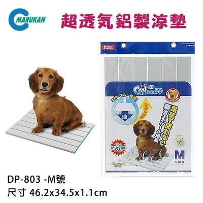 SNOW的家 【抗暑神器】【現貨】Marukan貓犬用超透氣鋁製涼墊/涼板/-M (DP-803) (81291546