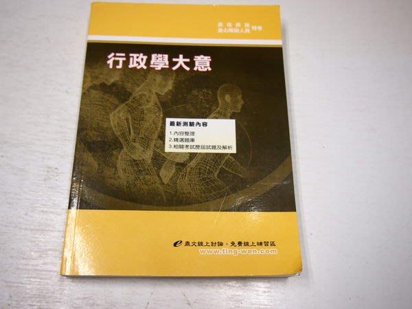 【考試院二手書】《行政學大意》ISBN:9575337001│大華傳真│吳本誠│ 八成新(B11I73)