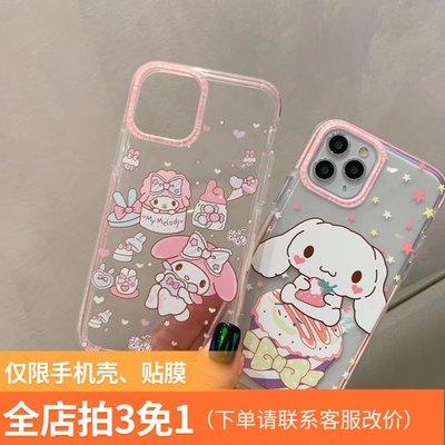 盛美小店~玉桂狗美樂蒂xs適用iphone12卡通少女11promax手機殼8p透明Xr軟7