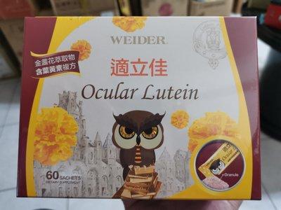 WEIDER 威德 適立佳 含葉黃素 3公克60包入 好市多代購 COSTCO
