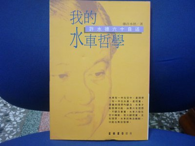 (゚Д゚)♛⛄ [A-1區] 收藏書 (絕版) 我的水車哲學-許水德六十自述-下標即得標 ♛ (ゝ∀・)