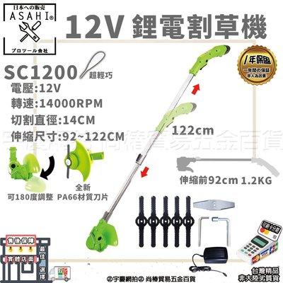 ㊣宇慶S舖㊣|SC1200 2.0Ah單電池|電動割草機 伸縮款割草機 充電式電動割草機 家用除草機 伸縮割草機 草坪機