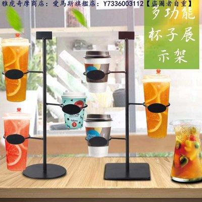 【AMAS】- 杯型展示架咖啡廳奶茶店杯子陳列架鐵藝展示架飲料杯架奶茶店用具