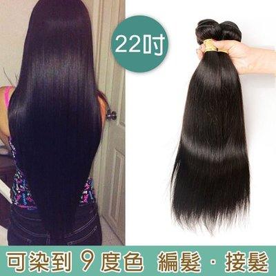 100%真髮髮廉優質健康原生髮-22吋【RA-22】壓縮管接髮/十字編髮接髮/美髮批發☆雙兒網☆
