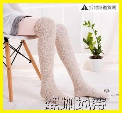 店長推薦毛絨長腿睡覺襪子珊瑚絨過膝襪日系高筒襪加絨加厚冬天保暖睡眠襪
