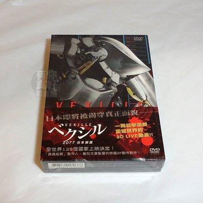 全新日本動畫《VEXILLE 2077日本鎖國 劇場版》3DVD (限定版) 本篇+特典