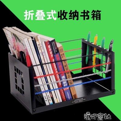創意書立高中生折疊學生書箱簡易書夾簡約書靠書架課本書擋收納箱