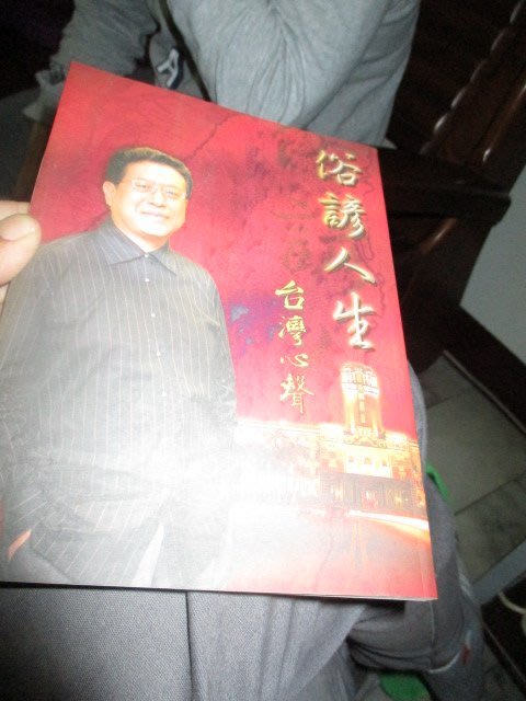 台灣心聲..2003...汪笨湖老簽名.....俗諺人生. 臺灣心聲