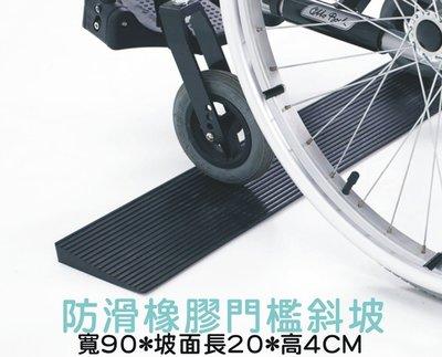 【奇滿來】斜坡門檻坡道寬90*長20*高4CM 優質橡膠防滑臺階三角墊 掃地機器人階梯坡道 代步斜坡移動板AYCD