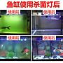 11W【NF467】魚缸燈uv殺菌燈 魚缸燈uv殺菌燈魚缸殺菌燈潛水滅菌燈魚池水族箱紫外線除藻消毒燈 魚缸綠化