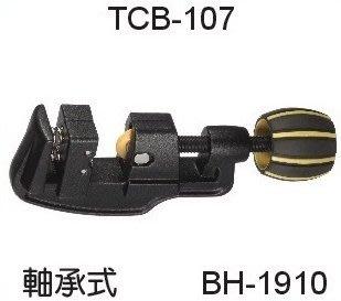 附發票(東北五金)台灣製 黑手牌6-32mm專利型彈簧式切管刀 鍍鈦軸承刀刃 白鐵管銅管鋁管 不鏽鋼管切刀BH-1910