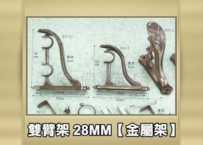 金屬軌配件(雙臂架)28MM - 窗簾軌道 金屬系列(青銅系列 黑砂系列)- 時尚布藝 平價窗簾網