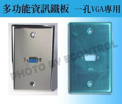【易控王】多媒體鐵板訊號插座 3.5mm音源 RCA VGA AV 各式訊號插座~鐵製耐插 (41-200)
