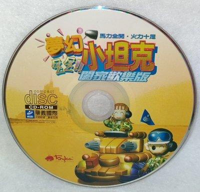 1.【電玩絕版】PC GAME: 夢幻小坦克