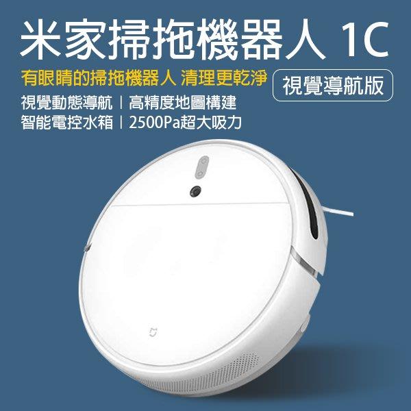 【coni mall】小米米家掃拖機器人1C 免運費 當天出貨 視覺導航版  小米原廠正品 台灣賣家 兩用吸塵器