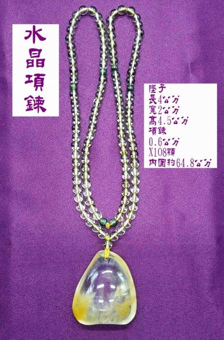 "【UN好物市集】B-190→ "" 水晶項鍊 ""早期珍藏 買到賺到 極具配戴與收藏增值~祝您尋寶成功!"